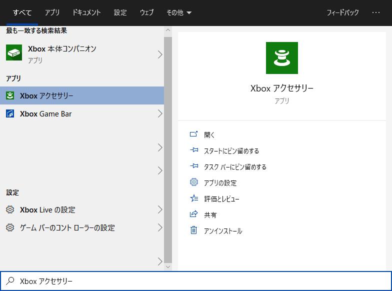 XBOX_アクセサリー_002