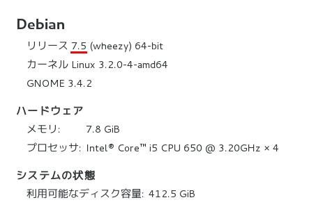 Debian7.5