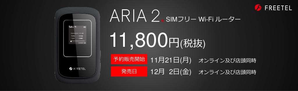Aria2登場