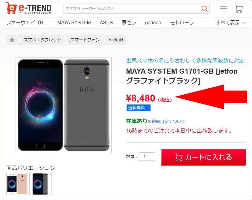 8480円_jetfon