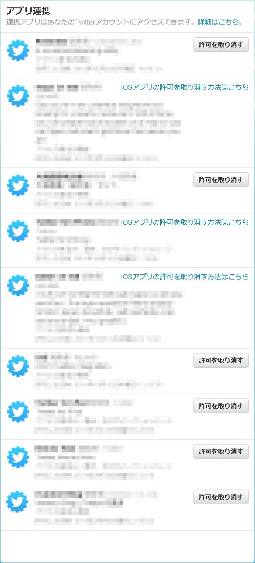 Twitterのアプリ連携