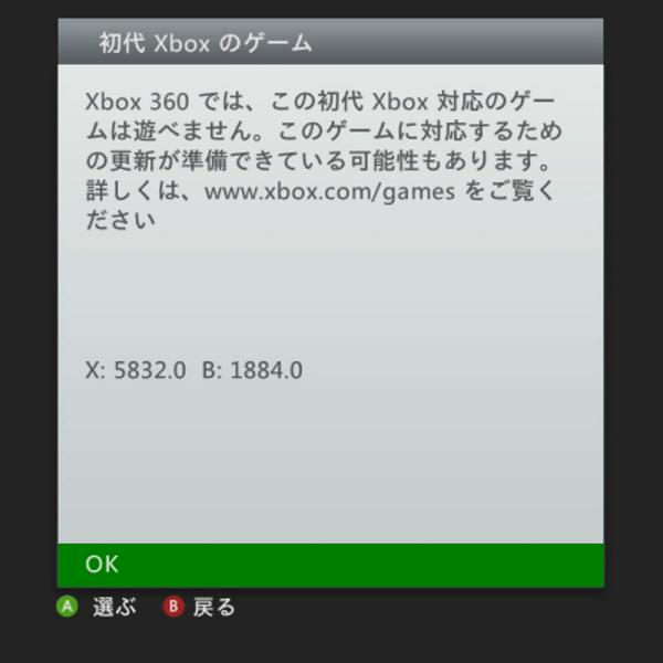 下位互換非対応_XBOX360
