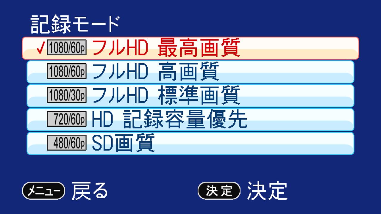記録モード_GV-HDREC