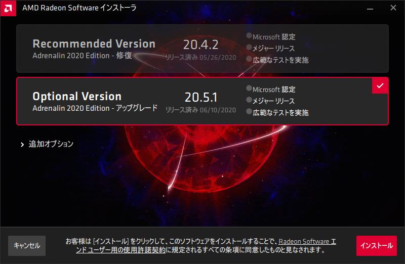 Radeon_20.5.1