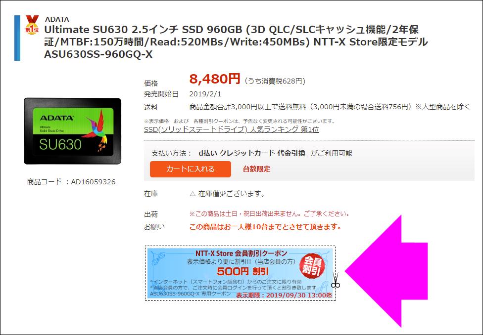 7980円_ASU630SS-960GQ-X_NTT-X