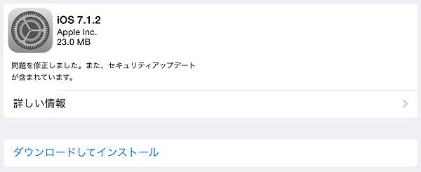 iOS 7.1.2 のアップデート