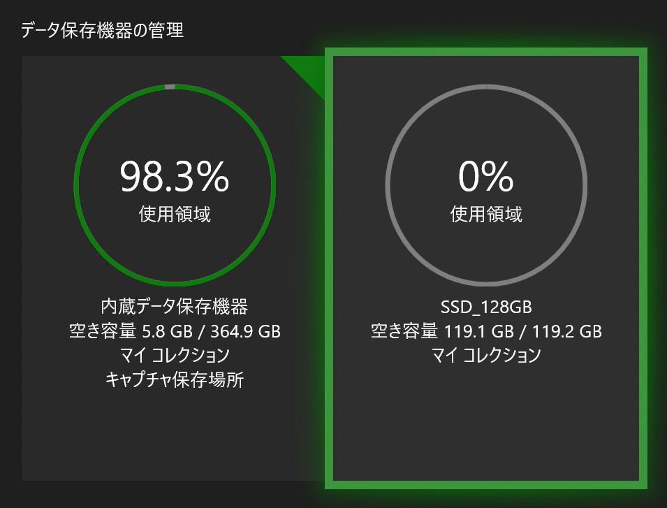 内蔵HDDと外付けSSD