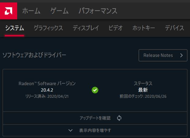 Radeon_20.4.2