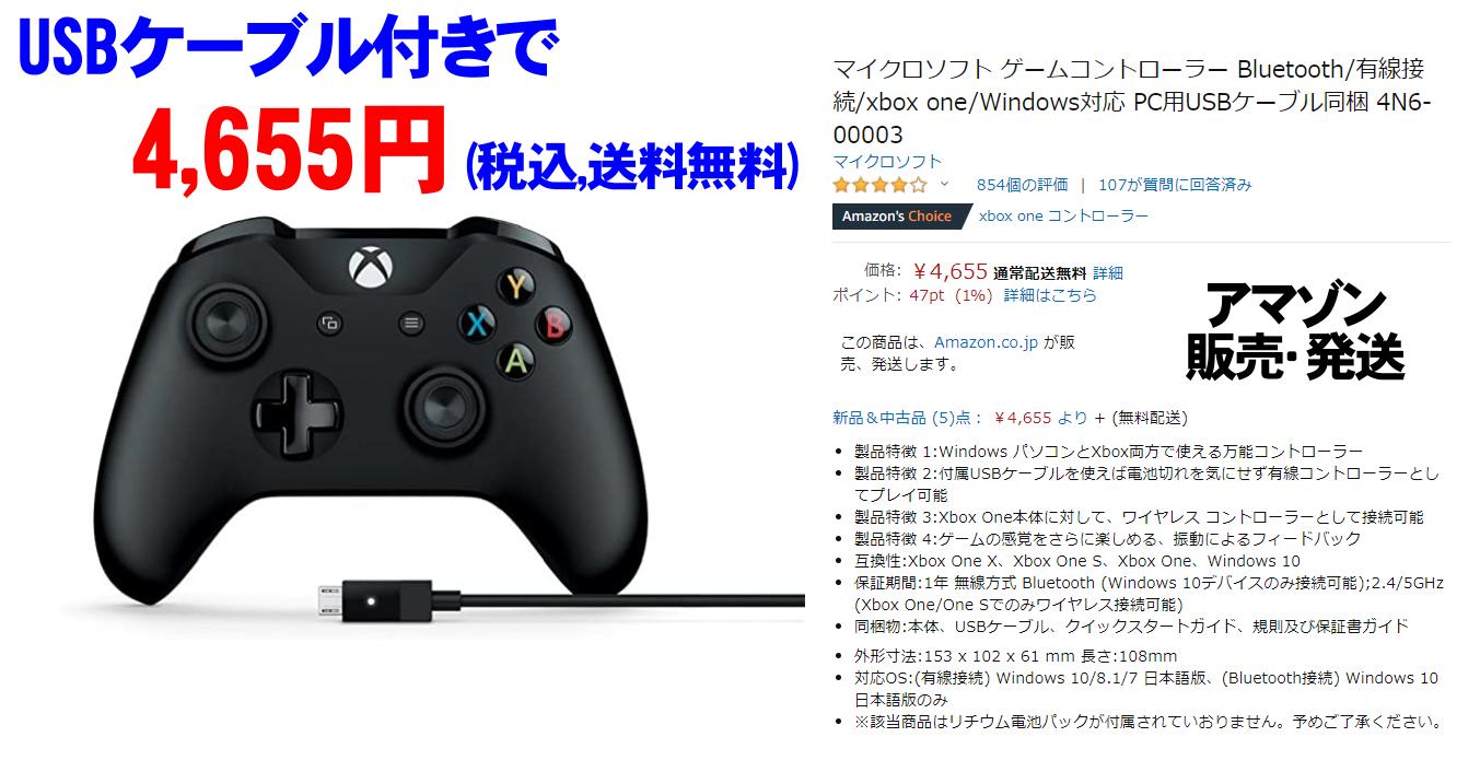 XBOX ONE コントローラー 4655円