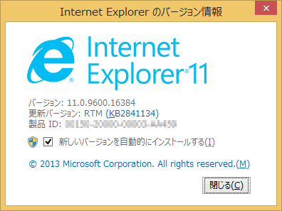Internet Explorer 11@Windows8.1