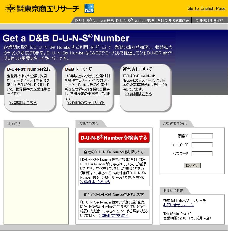 画面中央の赤いボタンをクリック(D-U-N-S Numberを検索する)