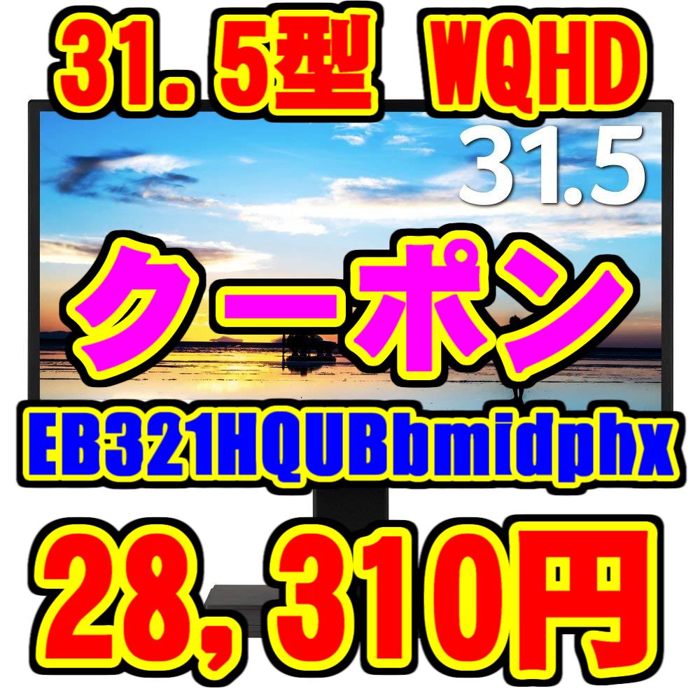 B06XFLGSC9_EB321HQUBbmidphx_28310円