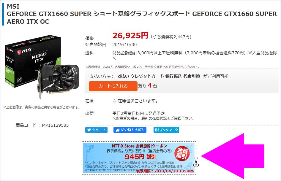 GTX1660-SUPER_NTTX