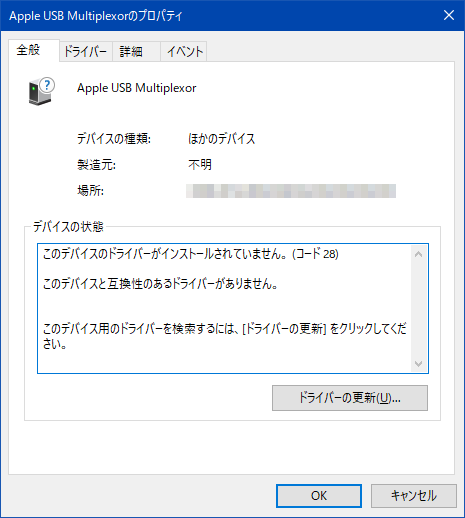 Apple USB Multiplexor