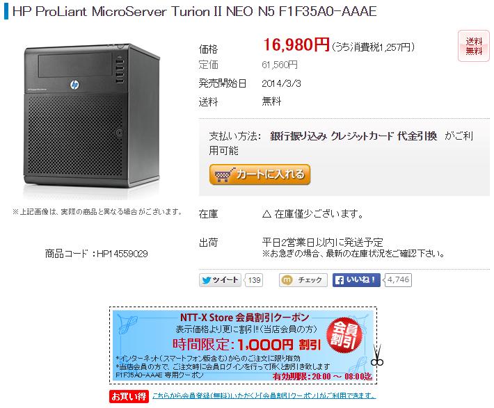 HP ProLiant MicroServer Turion II NEO N5