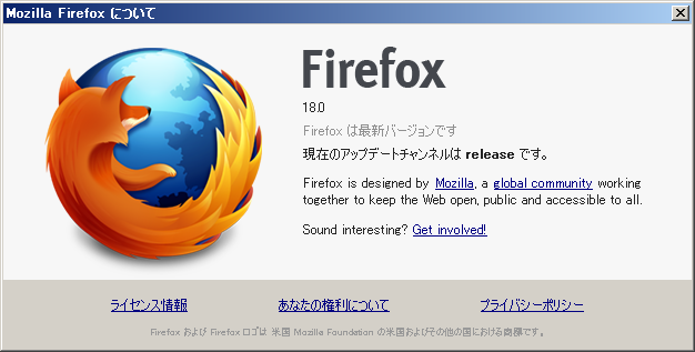 Firefox18.0が公開