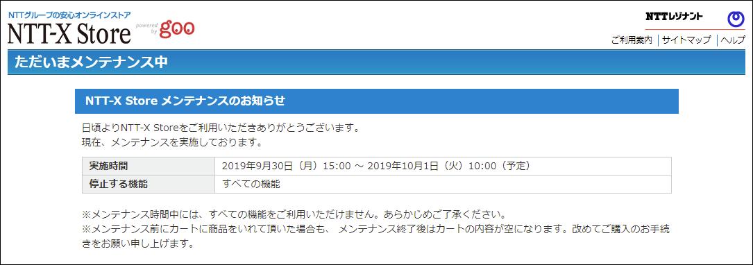 メンテナンス_NTT-X