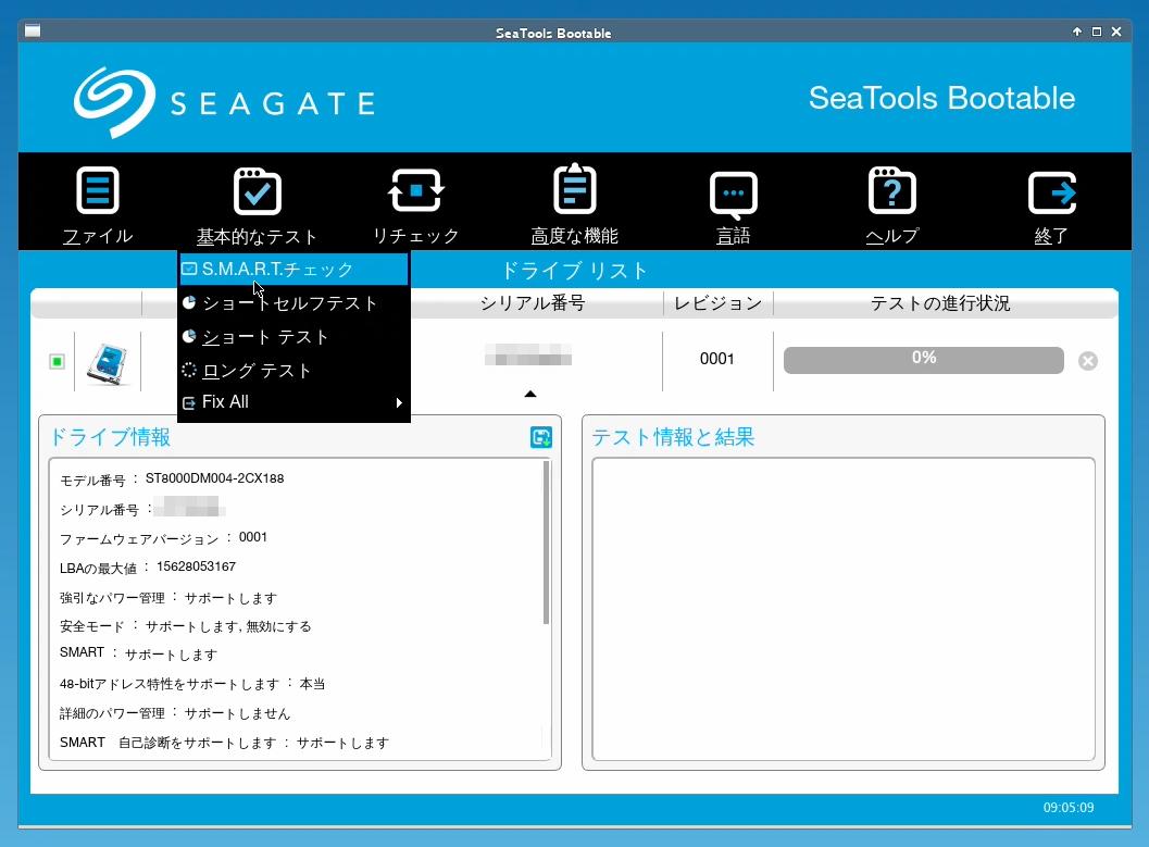 基本的なテスト_SeaTools Bootable