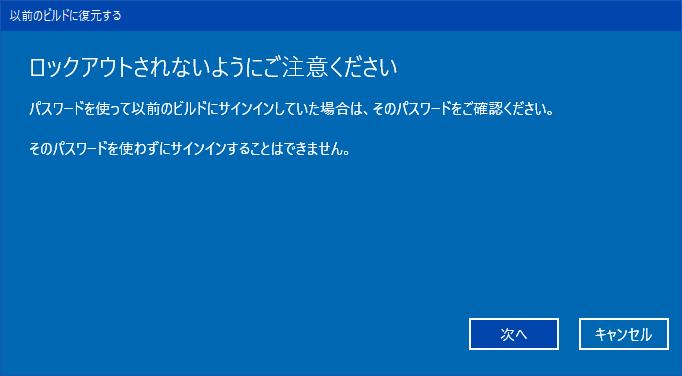 前のバージョンのWindows10に戻す_004