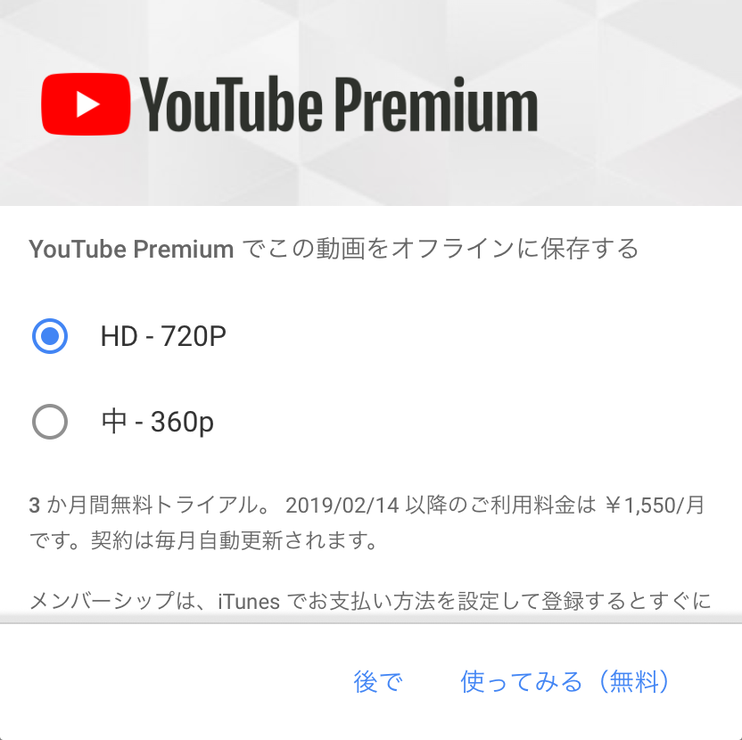 オフライン_TouTube_002