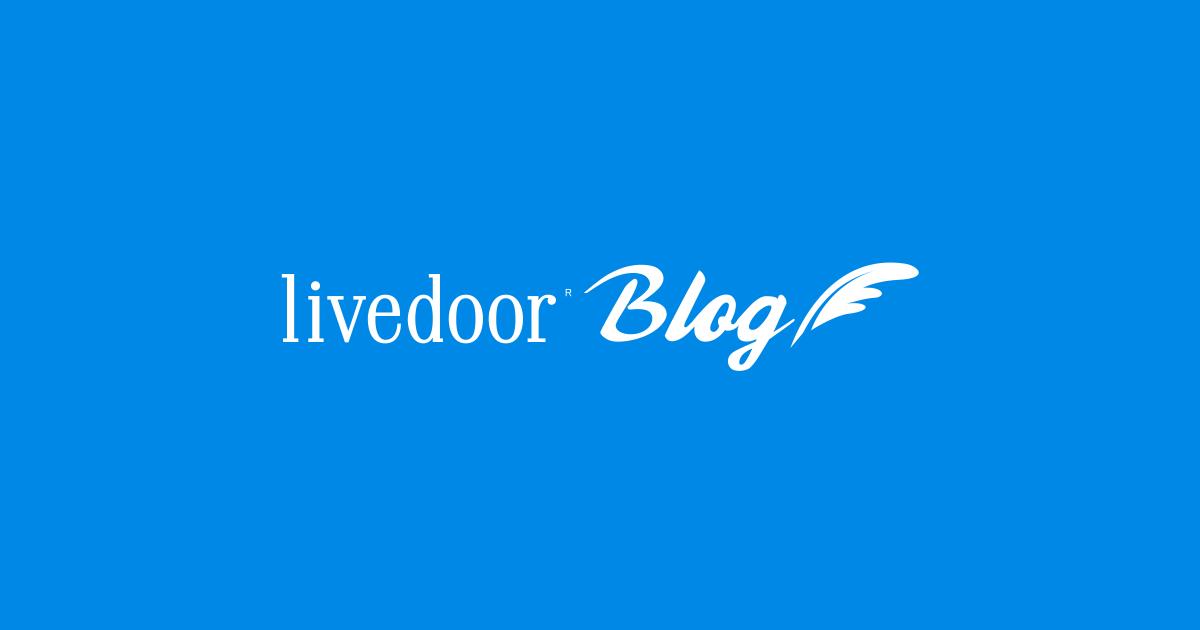 ライブドアブログ_libedoorBlog