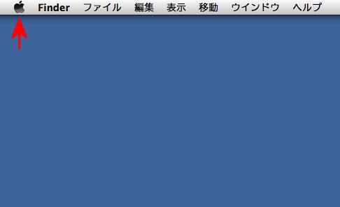 画面左上の「リンゴマーク」をクリック