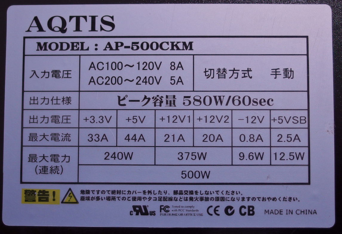 AQTIS_AP-500CKM_電源