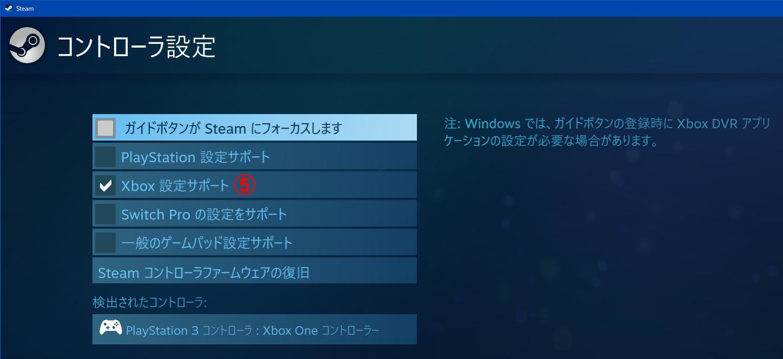Steamのコントローラー設定_005