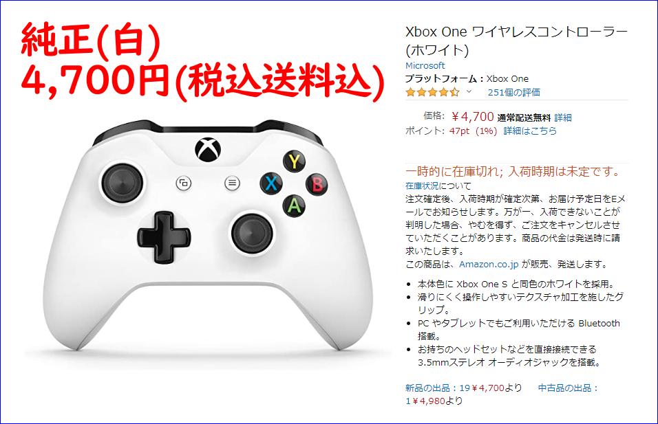 XBOX ONE_純正コントローラー(白)_4700円