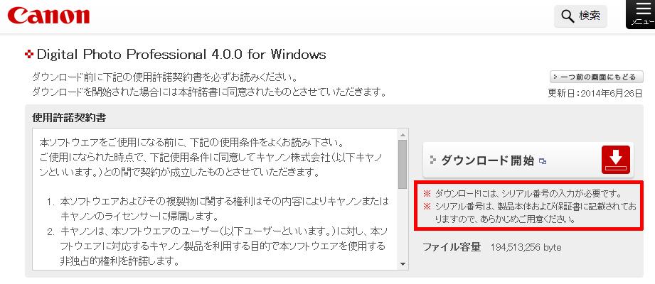 Digital Photo Professional 4.0.0 for Windows