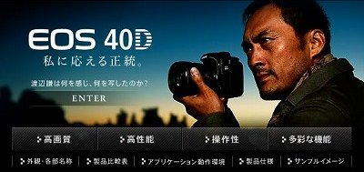 EOS 40Dの謙サン