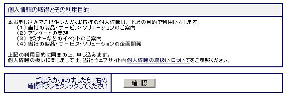 申請者情報等を入力