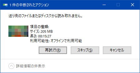 送り側のファイルまたはディスクから読み取れません