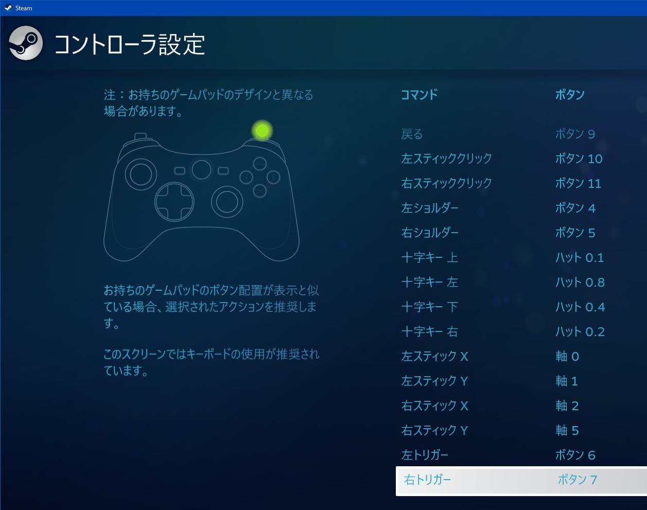 Steamのコントローラー設定_003