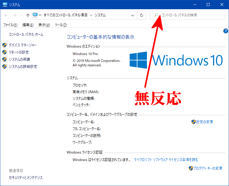 検索窓_Windows10_002