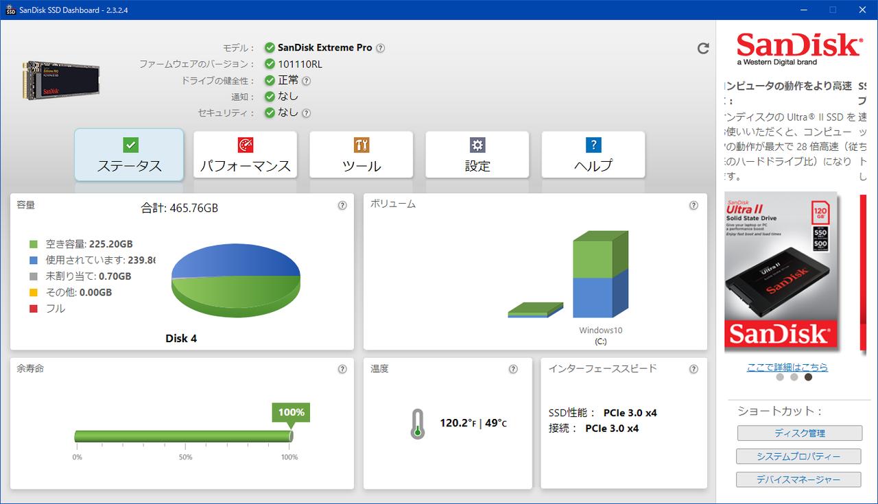 ステータス_SanDisk SSD Dashboard