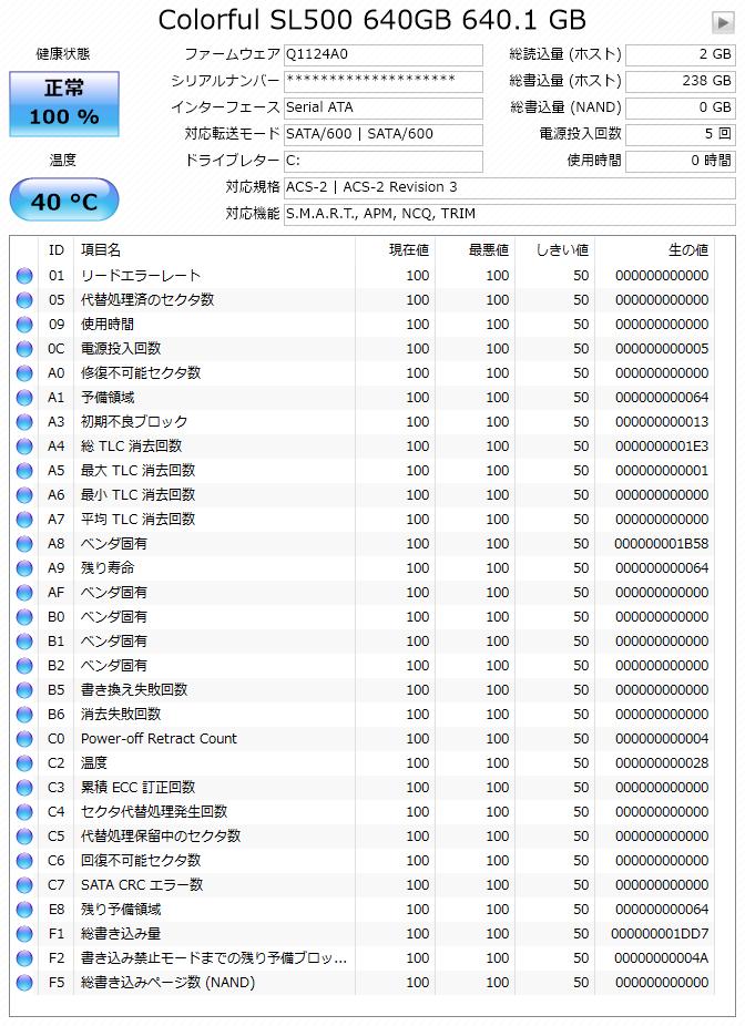 CrystalDiskInfo_SL500 640G