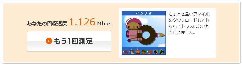 1.126Mbps