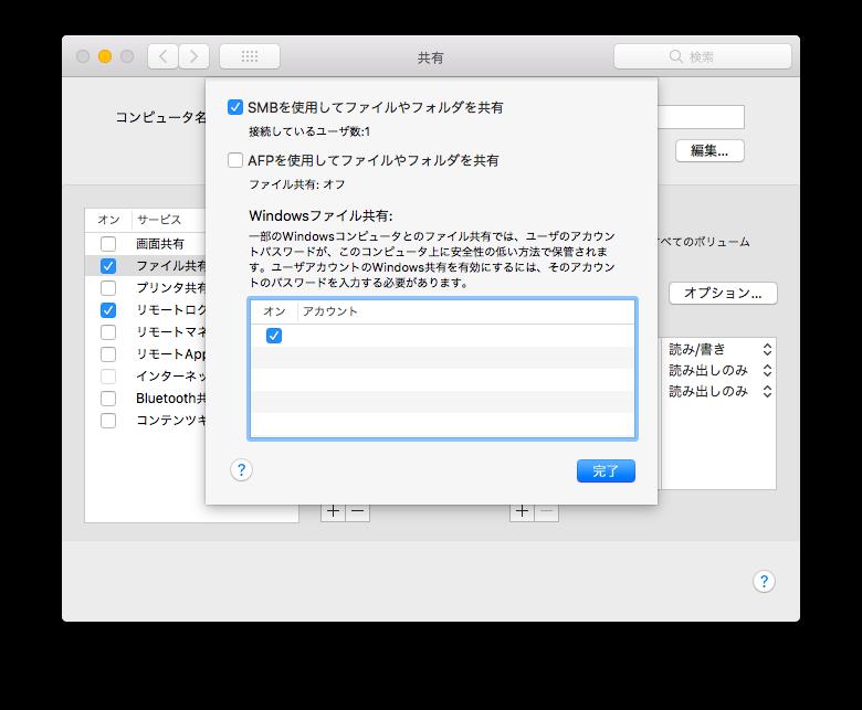 Windowsファイル共有_Mac