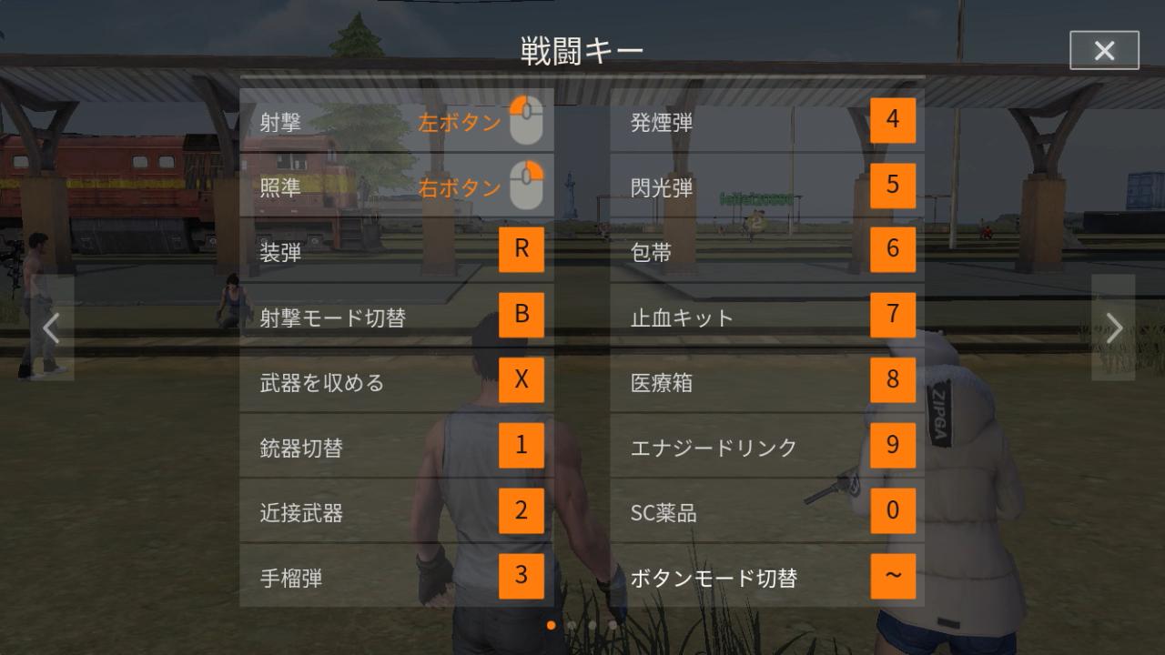 荒野行動_PC版_操作キー_001
