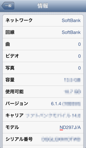 ND297J/A(iPhone5,16GB,Black,修理再生品)