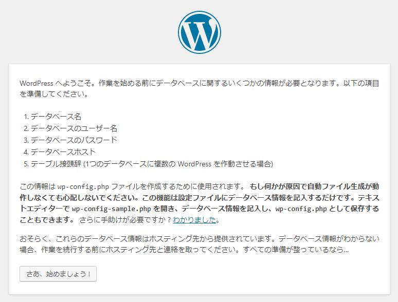 WordPressの設定開始画面_001