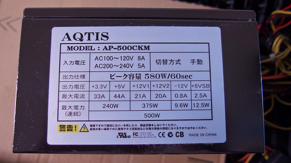 AP-500CKM_電源ユニット