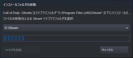 移動中_Steam