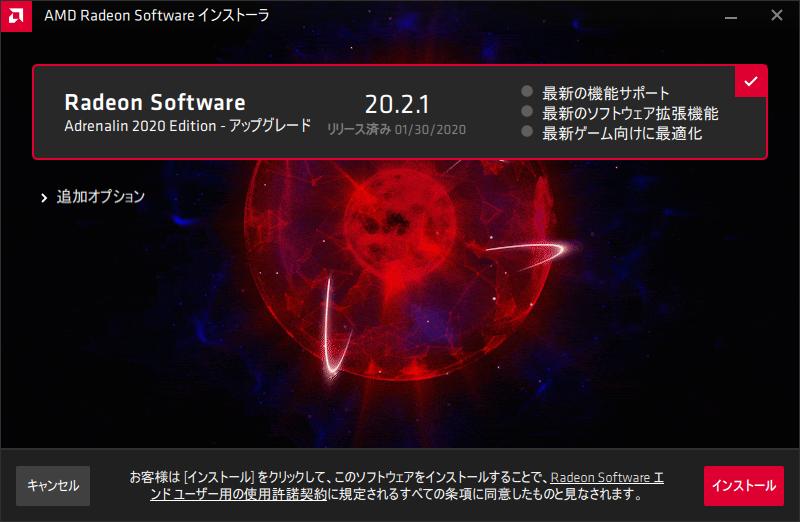 Radeon Software_20.2.1