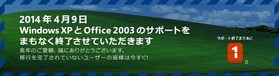 WindowsXP と Office2003 のサポートがまもなく終了します