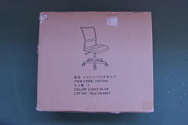 アイリス椅子_001