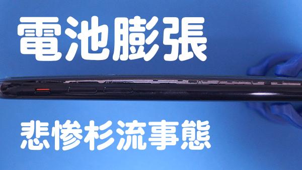 iPhone7_電池膨張_001