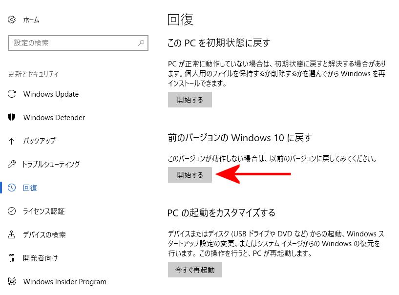前のバージョンのWindows10に戻す_000
