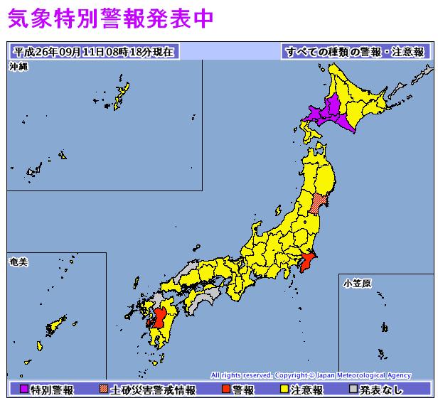 北海道各地に大雨特別警報